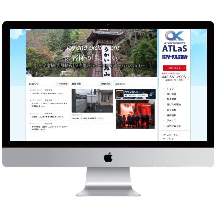 アトラス広告社様 WEBサイトをリニューアルしました