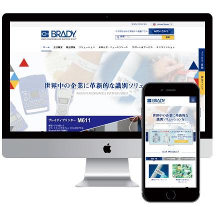 日本ブレイディ様 WEBサイトリニューアル