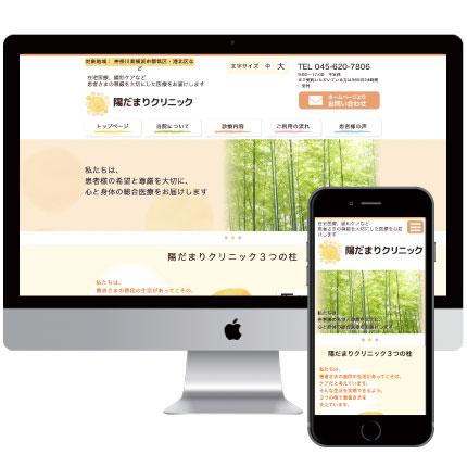 横浜 陽だまりクリニック様ホームページをリニューアルしました
