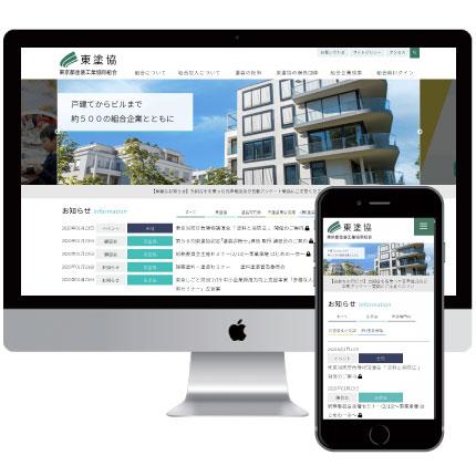 東京都塗装工業協同組合様 WEBサイトリニューアル