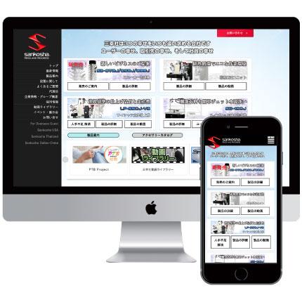 株式会社三幸社 WEBサイトをリニューアルしました