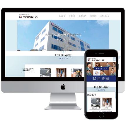 建設資材商社 山六様のWEBサイトをリニューアルしました